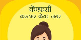 KFC Customer Care Numbers in Hindi केएफसी कस्टमर केयर नंबर: केएफसी टोल फ्री हेल्पलाइन, इन्क्वायरी, कांटेक्ट, कम्प्लेन नंबर