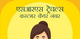 SRS Travels Customer Care Numbers in Hindi एसआरएस ट्रेवल्स कस्टमर केयर नंबर: एसआरएस ट्रेवल्स टोल फ्री हेल्पलाइन, इन्क्वायरी, कांटेक्ट, कम्प्लेन नंबर