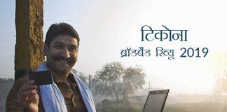 Tikona Broadband Review 2019 in Hindi टिकोना ब्रॉडबैंड रिव्यू 2019: टिकोना ब्रॉडबैंड कैसा है?