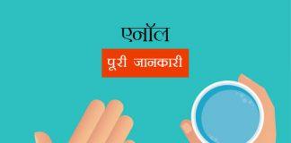 Enol in Hindi एनॉल: उपयोग, खुराक, साइड इफेक्ट्स, मूल्य, संयोजन, सावधानियां