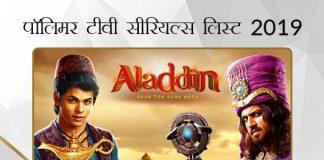 Polimer TV Serials List 2019 in Hindi पॉलिमर टीवी सीरियल्स लिस्ट 2019: पॉलिमर टीवी सीरियल्स टाइमिंग और शेड्यूल टुडे