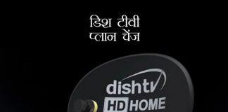 Dish TV Plan Change in Hindi डिश टीवी प्लान चेंज: डिश टीवी में पैकेज (पैक) कैसे बदलें?