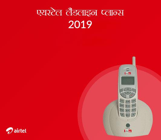 [2019] Airtel Landline Plans in Hindi एयरटेल लैंडलाइन और एयरटेल ब्रॉडबैंड प्लान