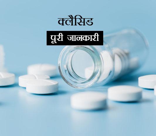 Klacid in Hindi क्लैसिड: प्रयोग, खुराक, साइड इफेक्ट्स, मूल्य, संयोजन, सावधानियां