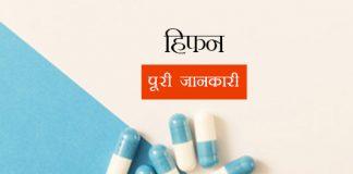 Hifen in Hindi हिफन: प्रयोग, खुराक, साइड इफेक्ट्स, मूल्य, संयोजन, सावधानियां और अधिक