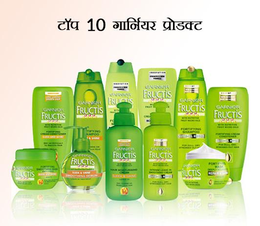 Top 10 Garnier Products in Hindi टॉप 10 गार्नियर प्रोडक्ट