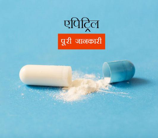Epitril in Hindi एपिट्रिल: उपयोग, खुराक, साइड इफेक्ट्स, मूल्य, संयोजन, सावधानियां