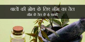 Neem Oil For Hair Growth ke fayde in Hindi बालों की ग्रोथ के लिए नीम का तेल: नीम के तेल के 6 फायदे