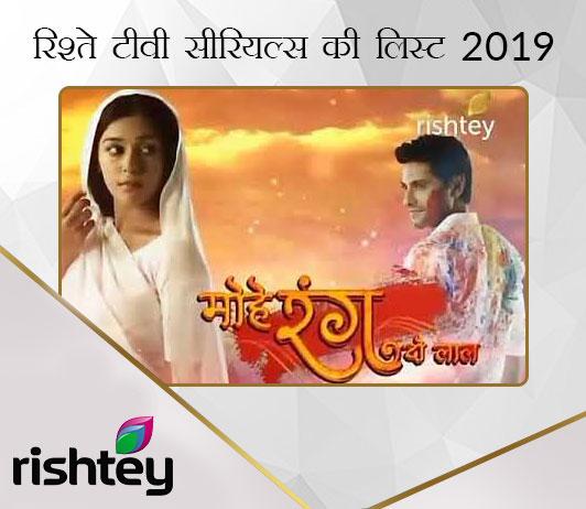 Rishtey TV Serials List 2019 in Hindi रिश्ते टीवी सीरियल्स की लिस्ट 2019: रिश्ते सीरियल्स की टाइमिंग्स और शेड्यूल
