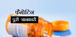 Famotin in Hindi फैमोटिन: प्रयोग, खुराक, साइड इफेक्ट, मूल्य, संयोजन और सावधानियां