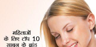 Top 10 Soap Brands for Women in Hindi महिलाओं के लिए टॉप 10 साबुन के ब्रांड