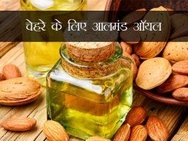 10 Must Know Almond Oil Benefits For Face in Hindi चेहरे के लिए आलमंड ऑयल के 10 जरूरी फायदे जानिए | सभी तरह की स्किन के लिए बेस्ट फेस ऑयल