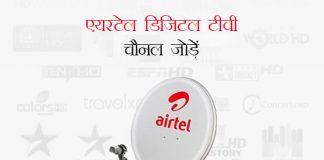 How To Add Channel in Airtel DTH in Hindi एयरटेल डिजिटल टीवी चैनल जोड़ें: एयरटेल डीटीएच में चैनल कैसे जोड़ें?