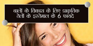 6 Benefits Of Using Natural Oils For Hair Growth in Hindi बालों के विकास के लिए प्राकृतिक तेलों के इस्तेमाल के 6 फायदे