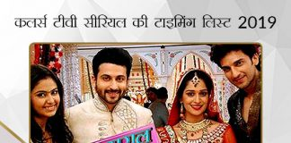 [2019] Colors TV Serials List In Hindi कलर्स टीवी सीरियल लिस्ट: कलर्स टीवी चैनल सीरियल के लिए आज का टाइम टेबल