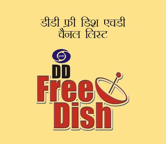 DD Free Dish HD Channels List In Hindi डीडी फ्री डिश एचडी चैनल लिस्ट - बेस्ट डीडी फ्री डिश एचडी पैक चैनल