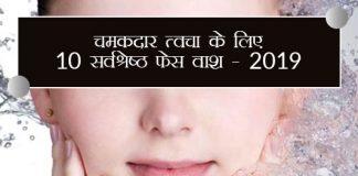 10 Best Face Wash Glowing Skin In India 2019 in Hindi चमकदार त्वचा के लिए 10 सर्वश्रेष्ठ फेस वाश - 2019