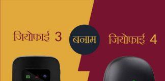 JioFi 3 vs JioFi 4 in Hindi जियोफाई3 बनाम जियोफाई 4: कौन सा बेहतर है? अंतर, समानताओं से जुड़ी जानकारी