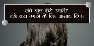 How To Grow Long Hair in Hindi लंबे बाल कैसे उगायें? लंबे बाल उगाने के लिए आसान टिप्स