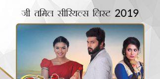 Zee Tamil Serials List 2019 in Hindi ज़ी तमिल सीरियल्स लिस्ट 2019: ज़ी तमिल सीरियल्स का टाइम और आज का शेड्यूल