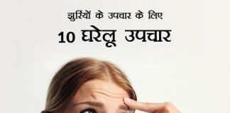 10 Top Home Remedies For Treating Wrinkles in Hindi झुर्रियों के उपचार के लिए 10 घरेलू उपचार
