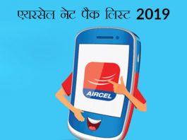 [2019] Aircel Net Pack List In Hindi एयरसेल नेट पैक लिस्ट: नेट रिचार्ज ऑफर और एयरसेल इंटरनेट प्लान