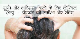 Loreal Shampoo For Dry & Damaged Hair in Hindi - सूखे और क्षतिग्रस्त बालों के लिए लोरियल शैम्पू - प्रोडक्ट की समीक्षा और रेटिंग