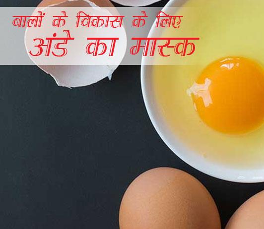 Egg Mask For Hair Growth in Hindi - बालों के विकास के लिए अंडा मास्क - लाभ और कैसे लगायें