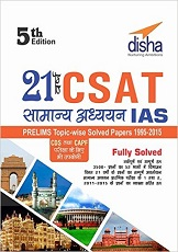 21 Years CSAT - General Studies IAS Prelims